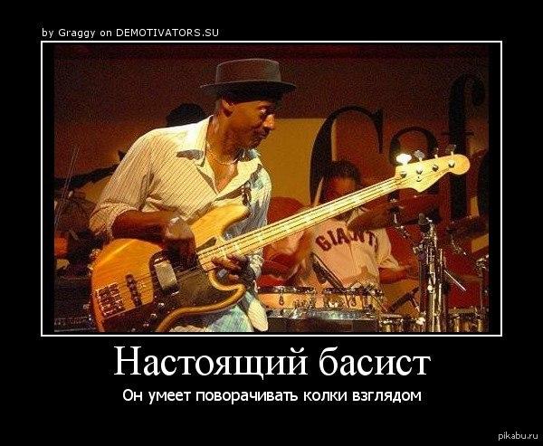 То чувство,когда тебя попросили найти на гитарном грифе фа-диез или соль-бемоль,но ты басист, мем