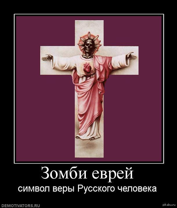 символ веры христиан
