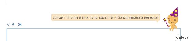 Милая печенюха С: Новый символ Пикабу не такой уж и плохой) всем добра))