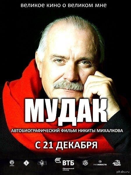 """Никита Михалков считает жителей Одессы """"бандерлогами"""""""