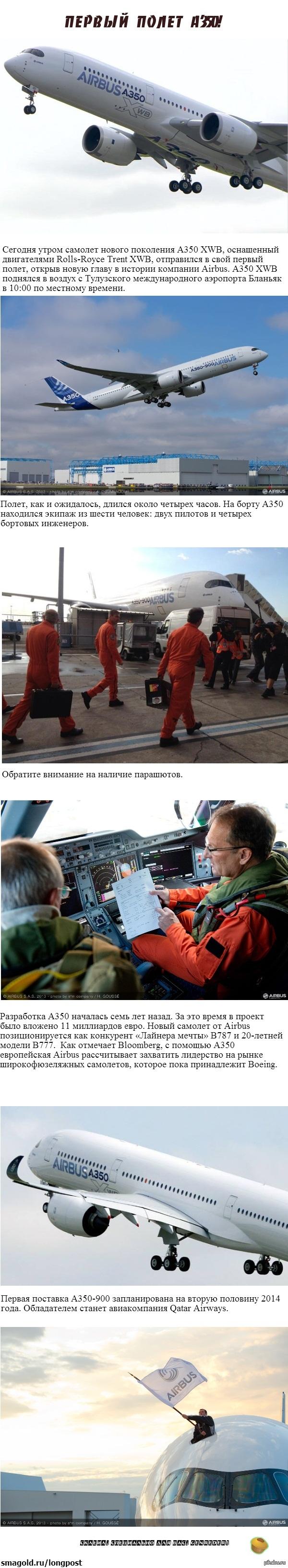 Первый полет!