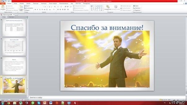 Как сделать последний слайд