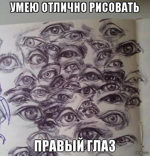 Правый глаз рисунок