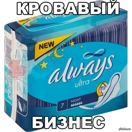 прокладки для девушек фото