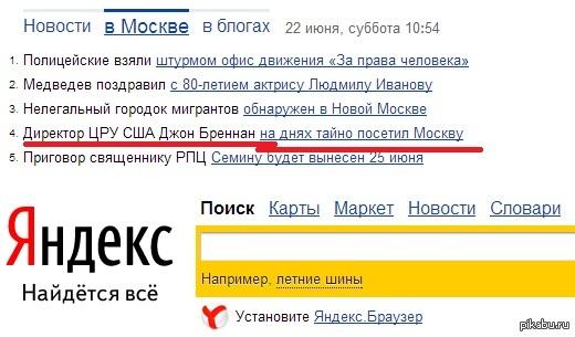 Директор ЦРУ Мда, дерьмовый из него разведчик, если даже Яндекс об этом знает.
