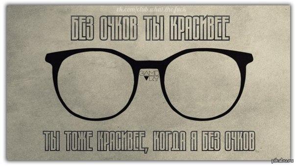 Очки для коррекции зрения такие с дырочками кому-нибудь они