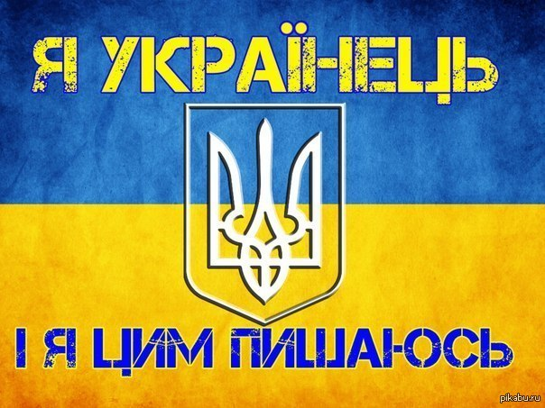Я Українець і Я цим пишаюся возможно меня заминусуют украинофобы и прочие недоброжелатели.... но мне картинка даж очень понравилась))