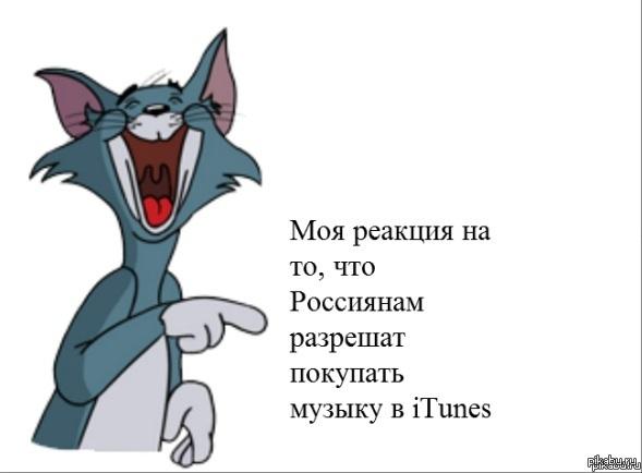 А когда-то это было смешным,а не печальным... Автор исходника: MSTUTEL, пост : http://pikabu.ru/story/_684722