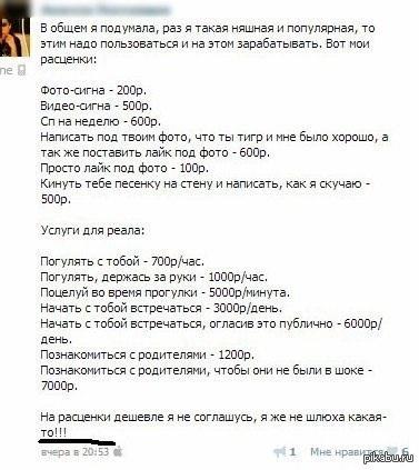 шлюха 1000 2000