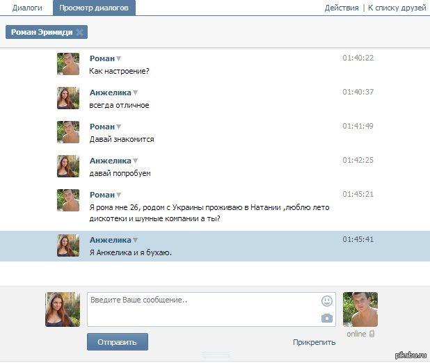 komplimenti-pri-znakomstve-s-devushkoy-v-internete