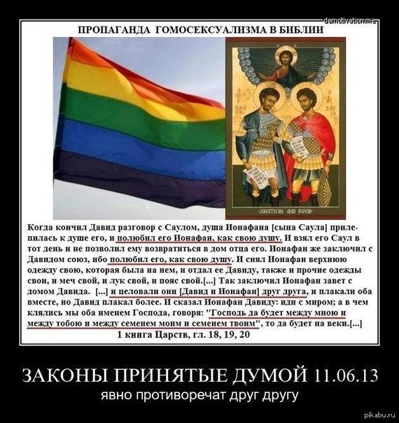 zakon-o-lesbiyanstve