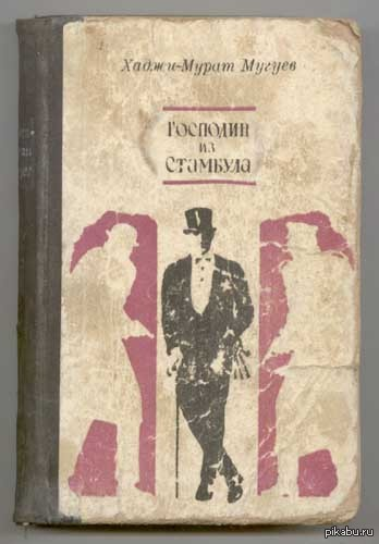 kniga-pro-prostitutku-iz-stambula