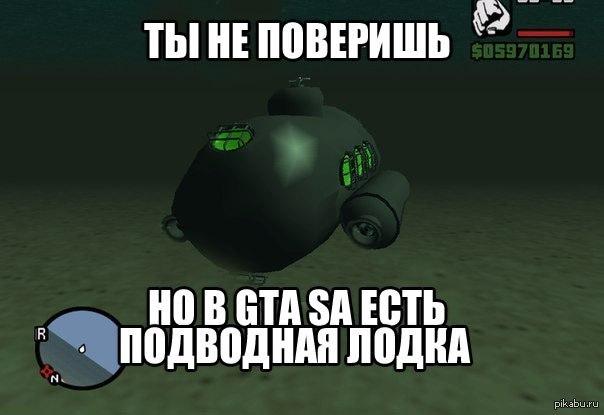 части подводных лодок gta 5
