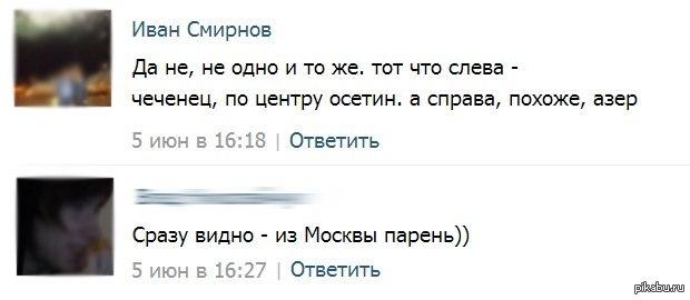 А парень-то, походу, из Москвы