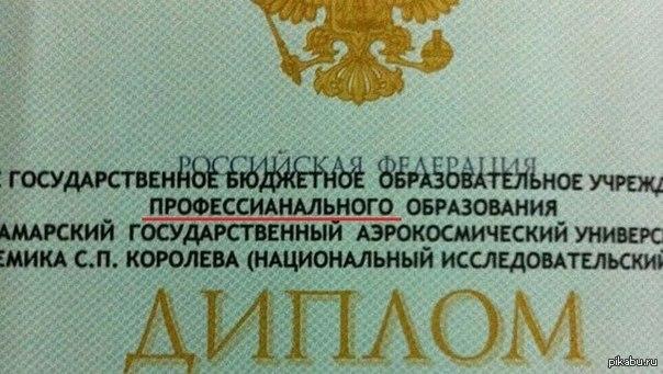 """В базах РФ не значатся дипломы, выданные выпускникам """"вузов"""" оккупированного Донбасса - Цензор.НЕТ 9398"""