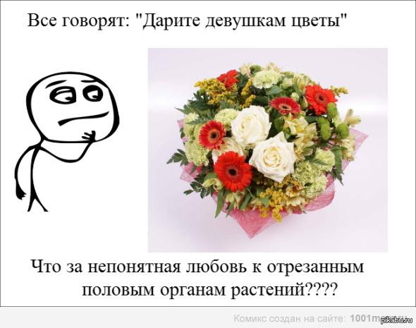 Статусы дарите девушкам цветы