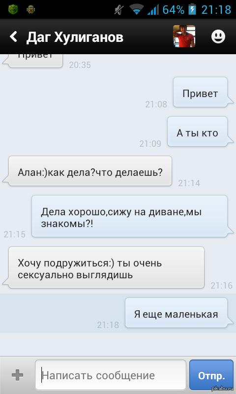 инвайтинг в друзья вконтакте