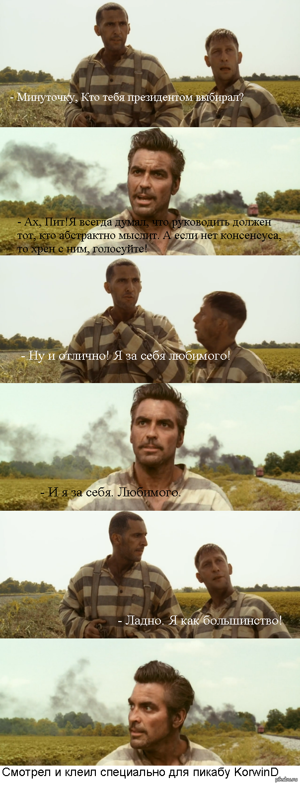 Шикарный диалог из фильма