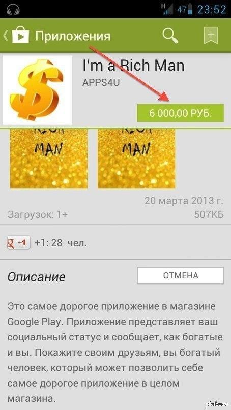 Купили бы? Неплохая идея на самом деле. Есть же люди, для которых 6 тысяч рублей - ну уж совсем не деньги. Чего бы не прикольнуться?