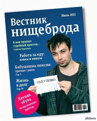 Вестник нищеброда! №2   журнал, нищеброд, вестник нищеброда, жизнь