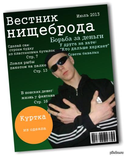 Вестник нищеброда №3 Попробую хоть  вестник нищеброда, журнал, жизнь