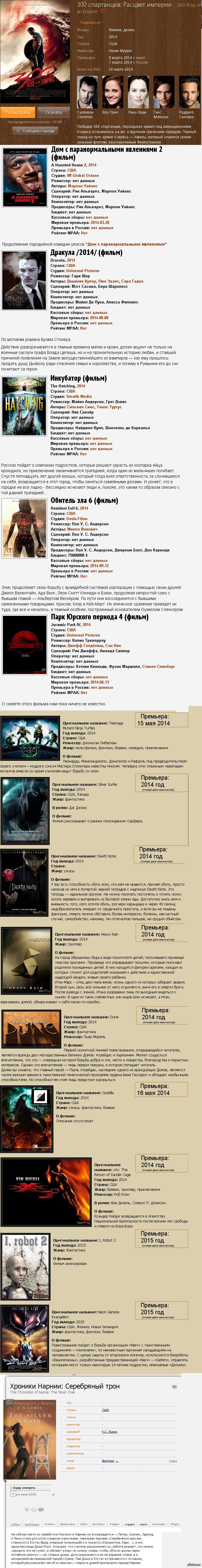 """������ ������� ������ � 2013, 2014 � 2015 ����� (2 �����) ��������� ����������! ����� �� ������ ���� <a href=""""http://pikabu.ru/story/filmyi_kotoryie_vyiydut_v_2014_i_2015_godakh_1424651#comments"""">http://pikabu.ru/story/_1424651</a> ��� ������ ��� � ������ ����."""