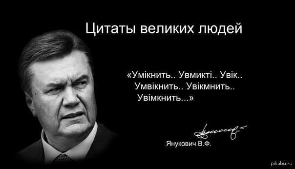 Прокуратура о допросе Януковича в режиме видеоконференции: Когда у него закончится текст, который будут подсказывать суфлеры, начнутся технические неполадки со связью - Цензор.НЕТ 8686