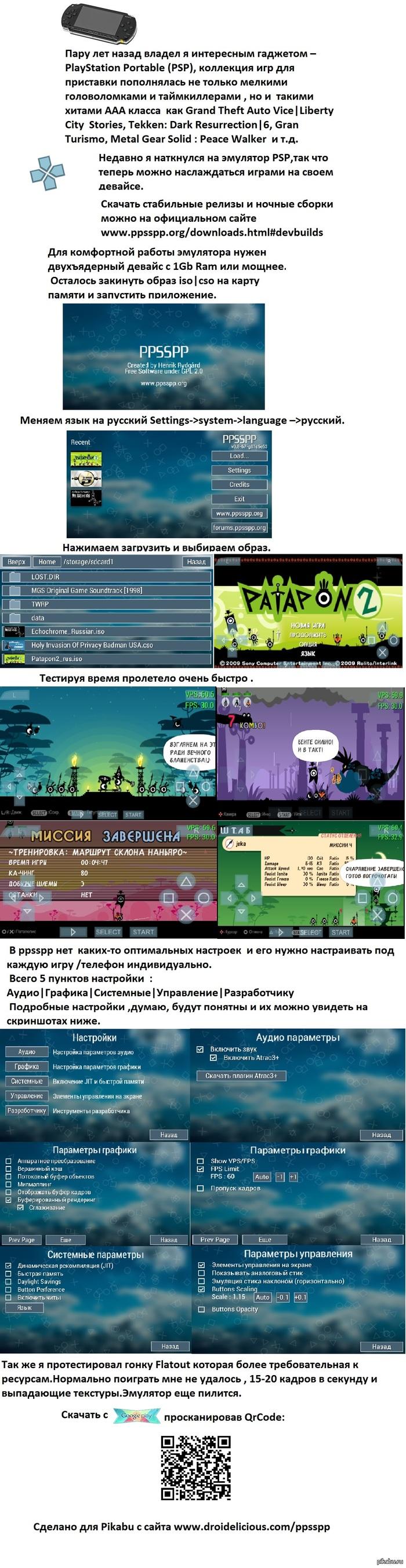 Psp игры на андроиде