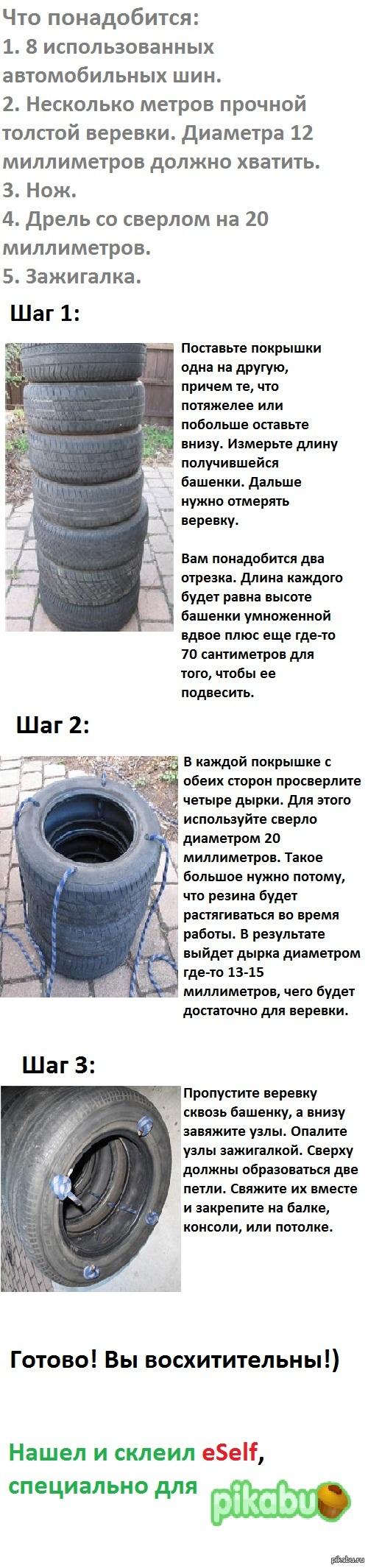 Как сделать грушу своими руками из шин