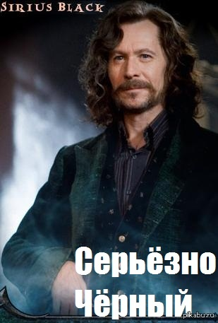 Сириус Блэк