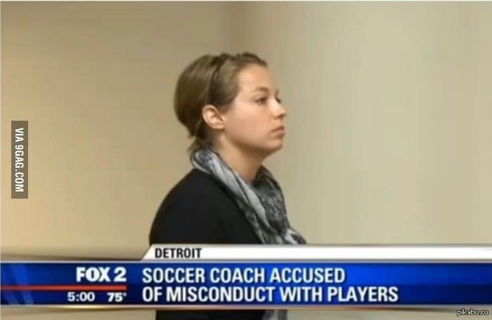 Хороший тренер 23-х летняя тренер по футболу напоила двух учеников 16-ти и 17-ти лет и занялась с ними сексом в парке.  9gag, амереканцы