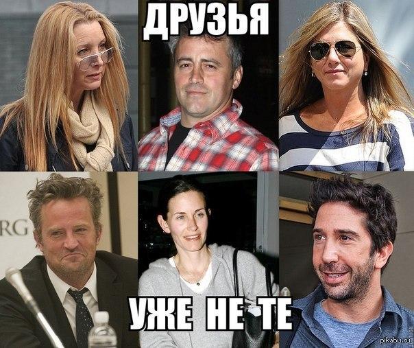 сериал друзья фото актеров сейчас