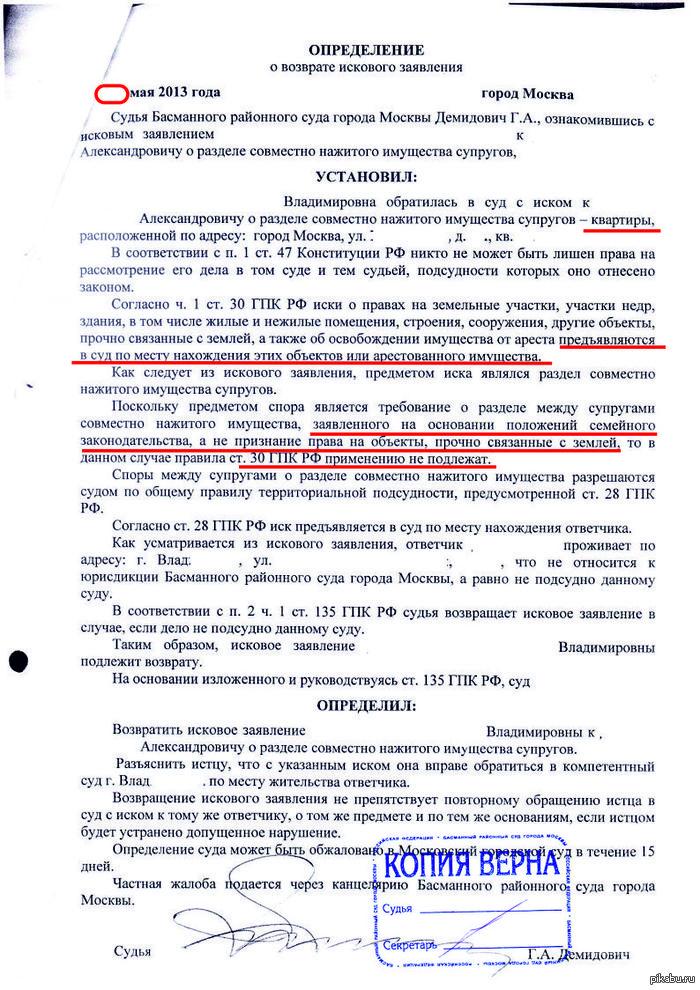 Исковое заявление о выдаче судебного приказа о взыскании алиментов - cc0a0