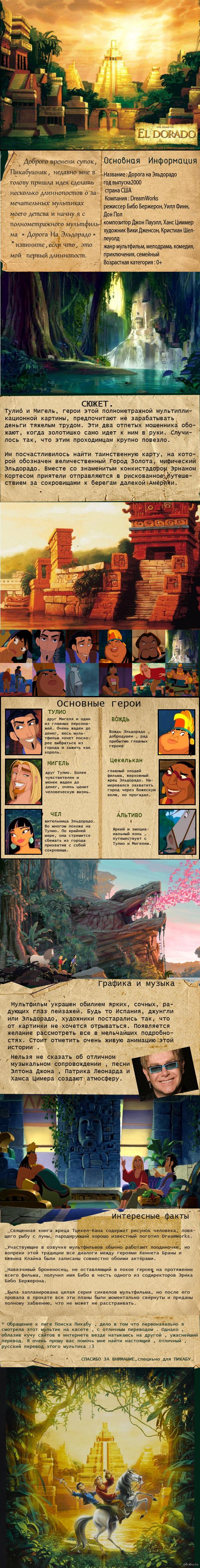 Дорога На Эльдорадо Мультфильм