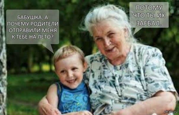 бабушка и внук комиксы фото