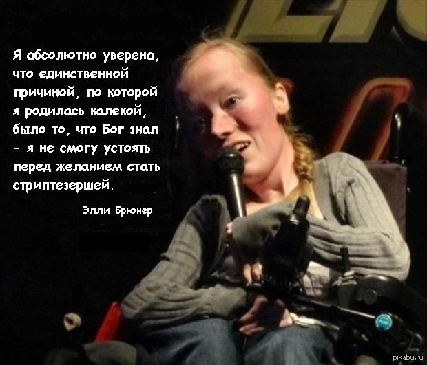 Сексуальные фото инвалидов 22 фотография