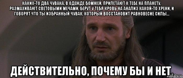 Действительно оби ван кеноби ...: pikabu.ru/tag/оби ван кеноби/new