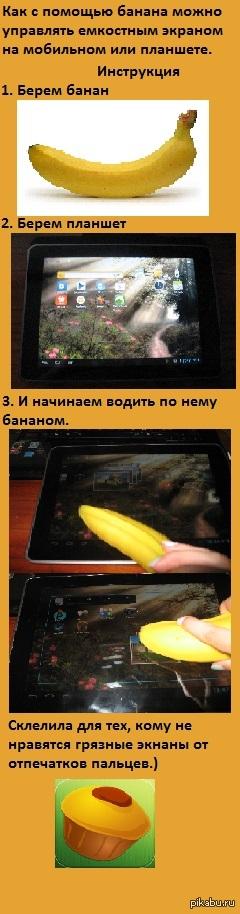 Банан вместо пениса