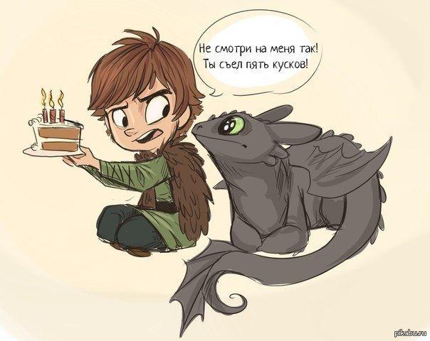 Как приручить дракона мультфильм
