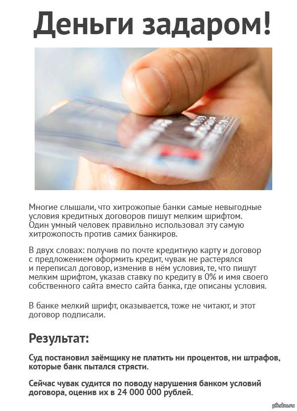 Кому нужны деньги, налетай! Лайфхак по кредиту.   Пруф: http://riavrn.ru/news/voronezhets-trebuet-s-banka-24-milliona-rubley-kompensatsii-za-narushenie-punktov-kreditnogo-dogovor/