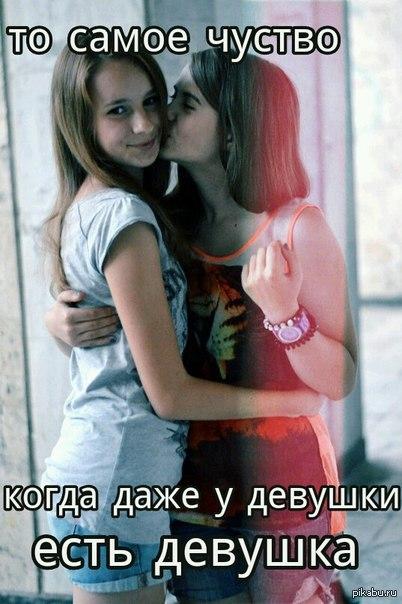 esli-ya-lyublyu-devushku-ya-lesbiyanka