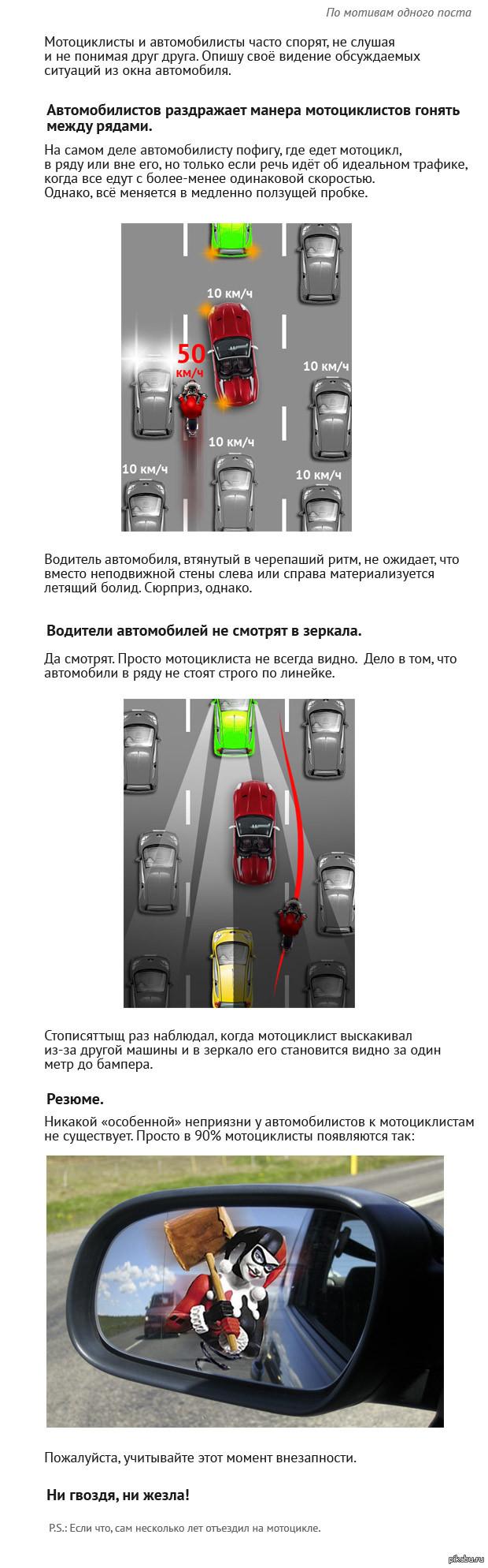 Мотоциклисты vs автомобилисты