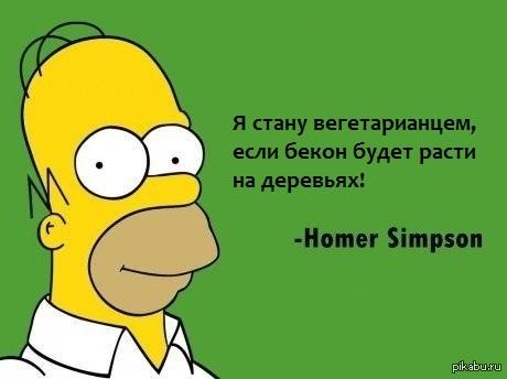 гомер симпсон смайлик: