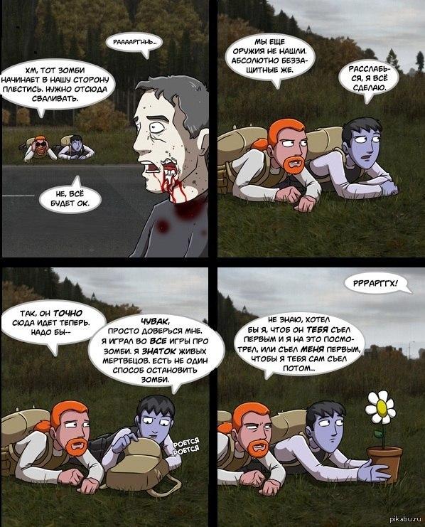 Зомби апокалипсис растения против