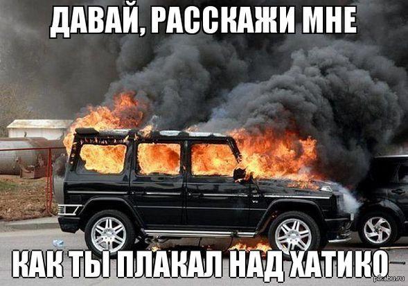 http://s.pikabu.ru/post_img/2013/08/24/9/1377355087_2074188088.jpg