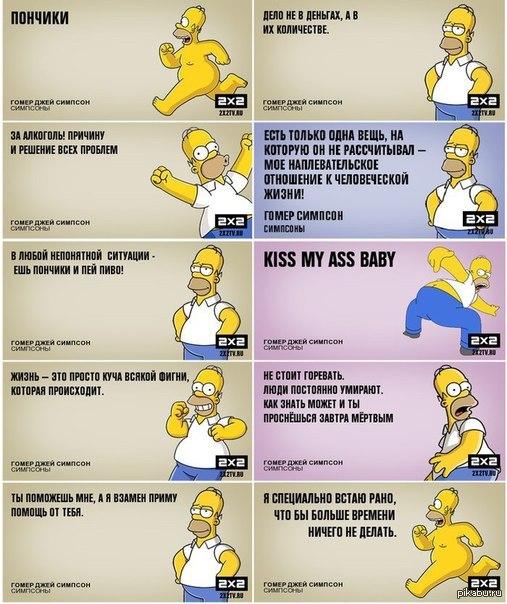 Цитаты из симпсонов кто то есть