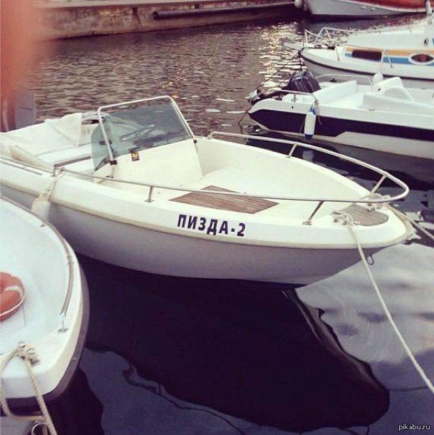 название разных лодок