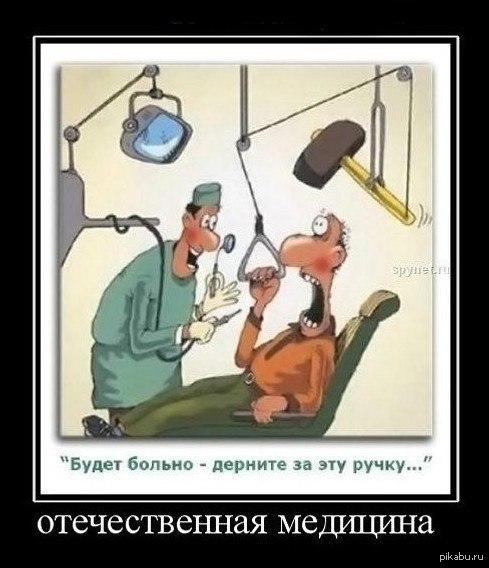 анестезиолог картинки с юмором