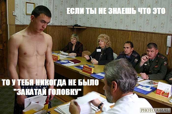 voenkomat-komissiya-parney-skritaya-kamera