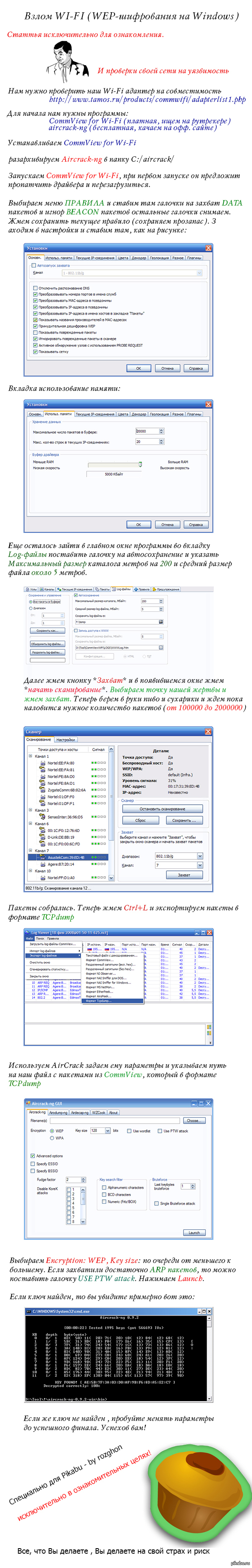 Взлом Wi-Fi WEP-шифрования на Windows :) Перед публикацией данный метод был